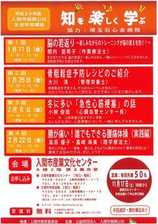 20190109・掲載画像【石心会】.jpg