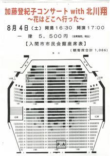 加藤登紀子コンサート座席表.jpg