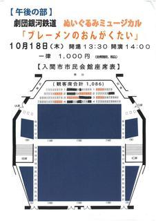 午後の部 座席表.jpg