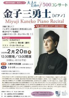 【大人のための500円コンサート】チラシ.jpg