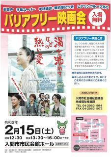 【R1年度】バリアフリー映画チラシ表.jpg