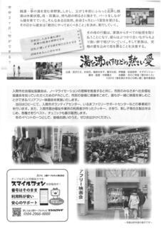 【R1年度】バリアフリー映画チラシ裏.jpg