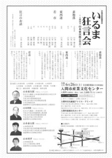 いるま狂言会 チラシ(裏).jpg