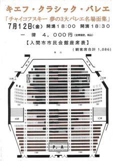 キエフ・クラシック・バレエ座席表.jpg