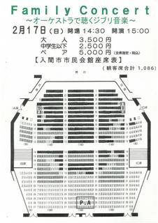 ジブリ 座席表.jpg