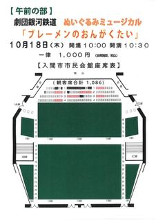 午前の部 座席表.jpg