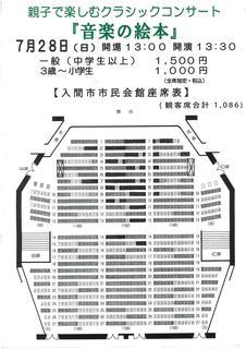 音楽の絵本座席表20190320.jpg