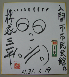 IMG_3456(色紙).jpg