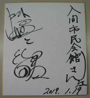 IMG_3457(色紙).jpg