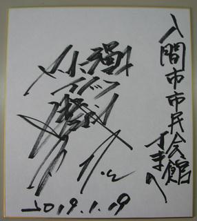 IMG_3458(色紙).jpg