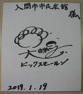 IMG_3459(色紙).jpg